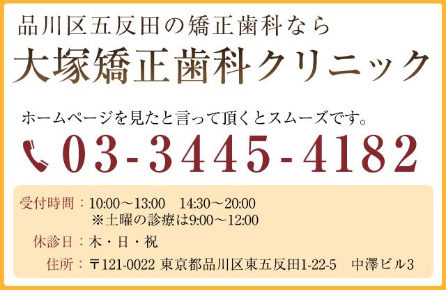03-3445-4182